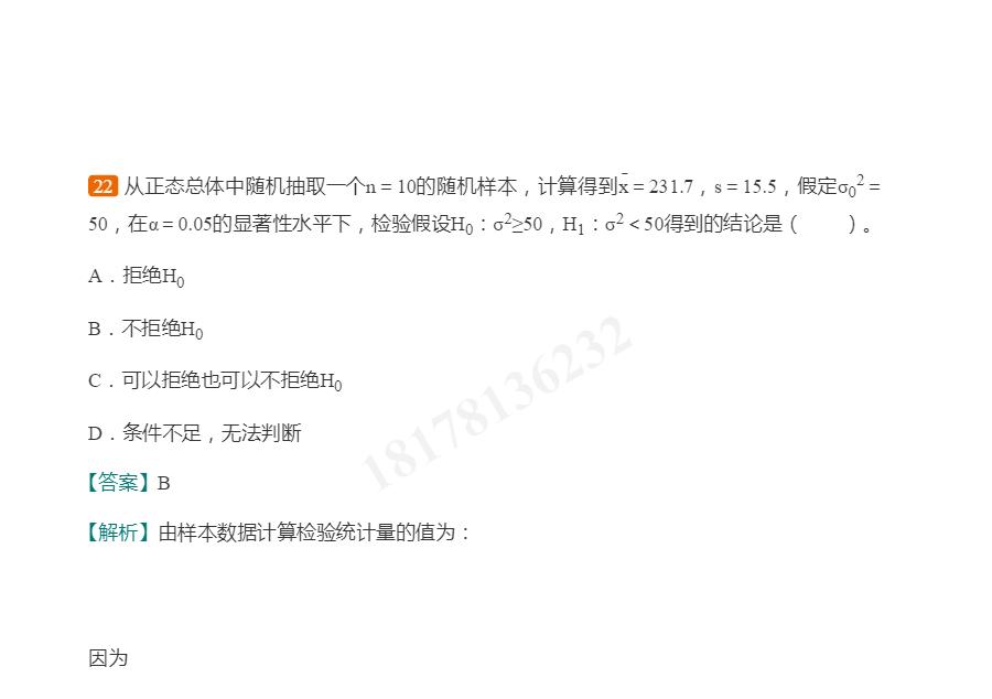袁卫《统计学》(第5版)配套题库【考研真题精选+课后习题+章节题库】
