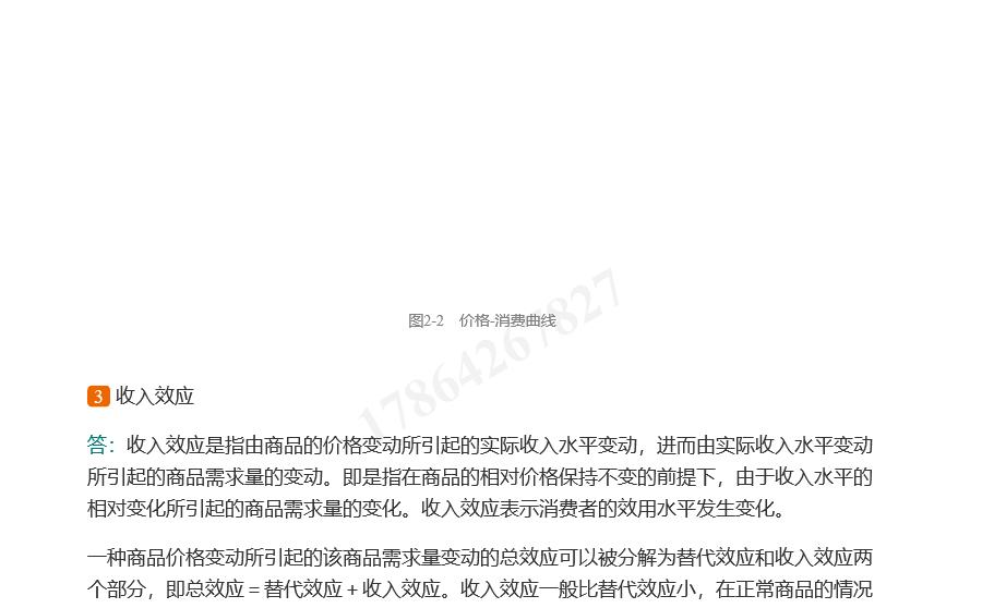 马工程《西方经济学(上册)》(第2版)配套题库【考研真题精选+章节题库】