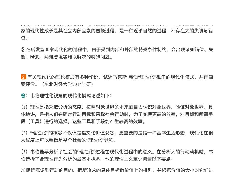 王思斌《社会学教程》(第4版)考研真题与典型题详解