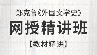 鄭克魯《外國文學史》網授精講班【教材精講】