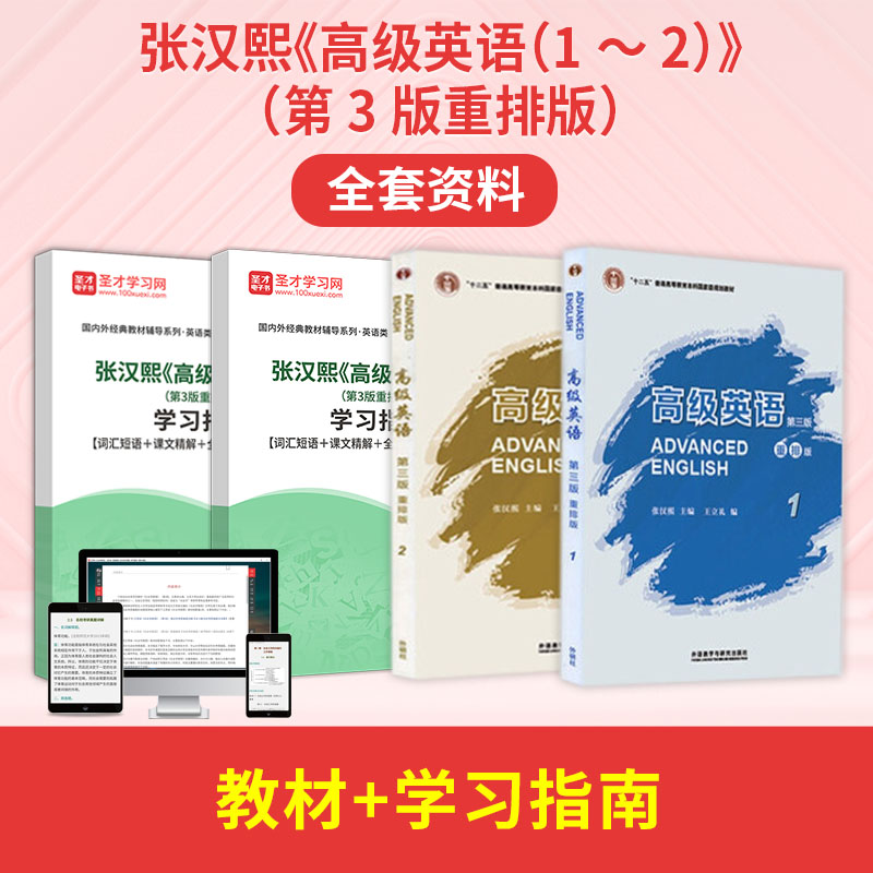 张汉熙《高级英语(1~2)》(第3版重排版)全套资料【教材+学习指南】