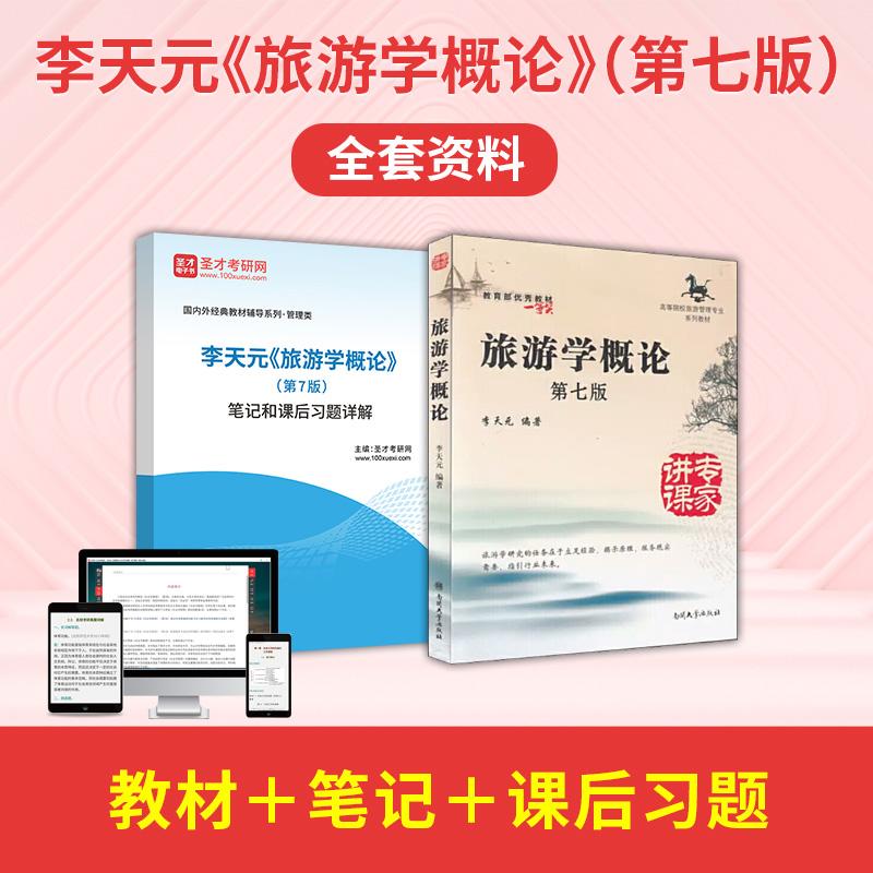 李天元《旅游学概论》(第7版)全套资料【教材+笔记+课后习题】