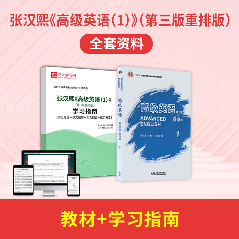 张汉熙《高级英语(1)》(第3版重排版)全套资料【教材+学习指南】