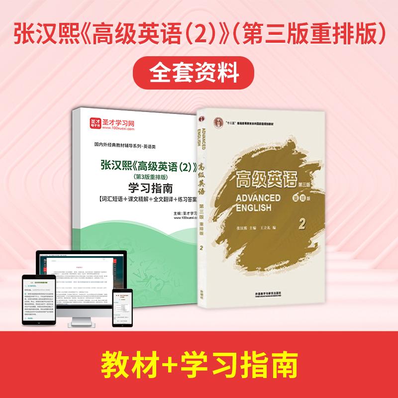 张汉熙《高级英语(2)》(第3版重排版)全套资料【教材+学习指南】