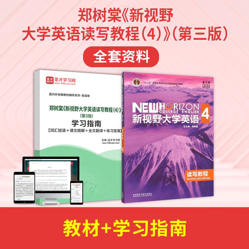 郑树棠《新视野大学英语读写教程(4)》(第3版)全套资料【教材+学习指南】