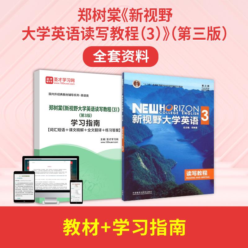 郑树棠《新视野大学英语读写教程(3)》(第3版)全套资料【教材+学习指南】