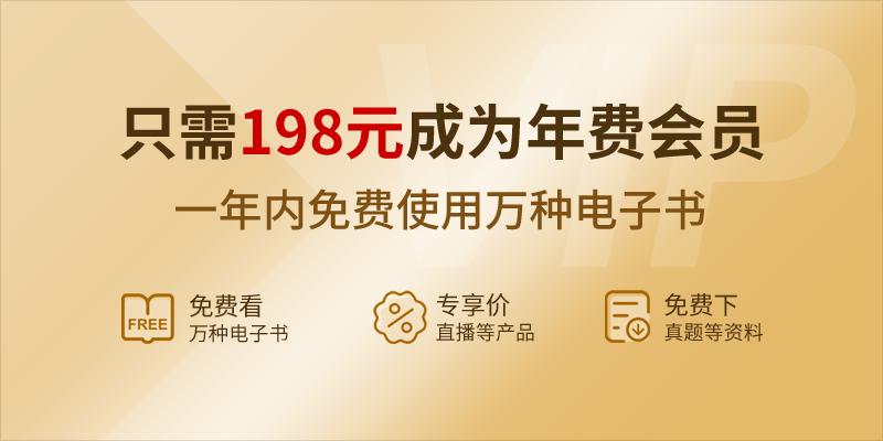 只需198元成為年費會員,一年內免費使用萬種電子書