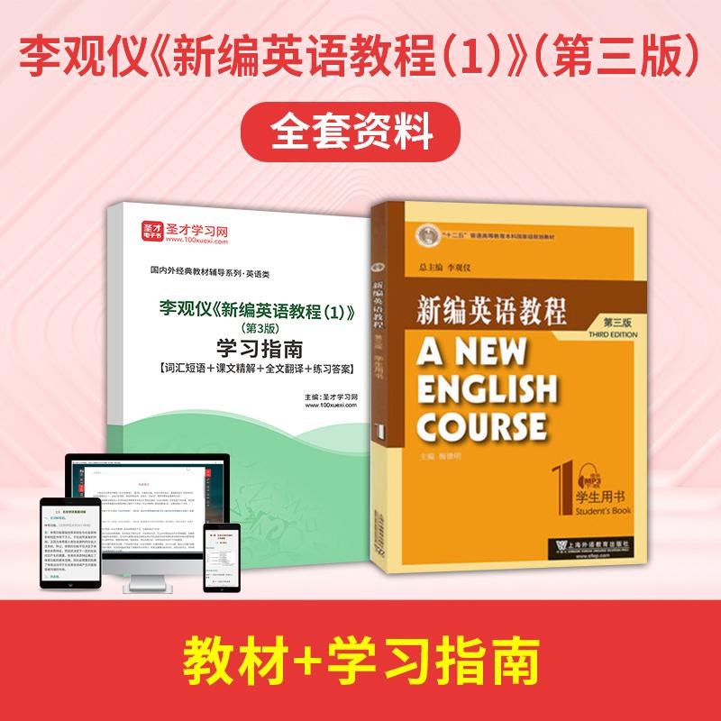 李观仪《新编英语教程(1)》(第3版)全套资料【教材+学习指南】