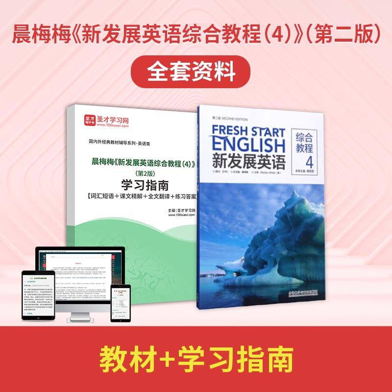 晨梅梅《新发展英语综合教程(4)》(第2版)全套资料【教材+学习指南】
