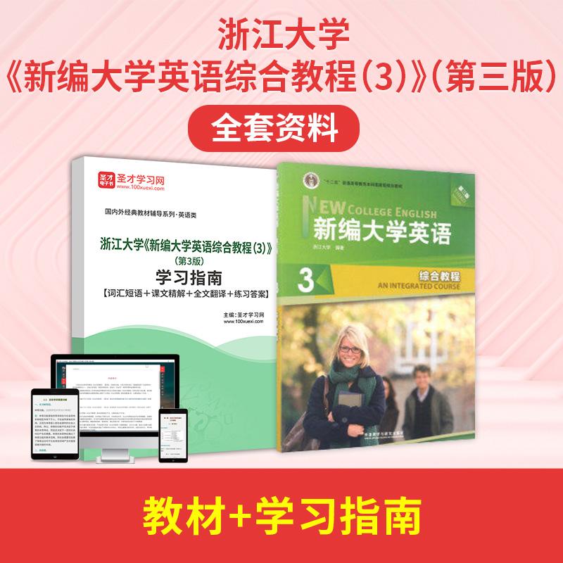 浙江大学《新编大学英语综合教程(3)》(第3版)全套资料【教材+学习指南】