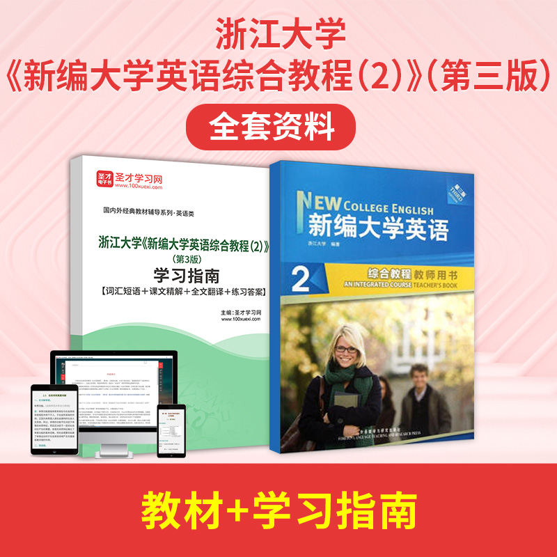 浙江大学《新编大学英语综合教程(2)》(第3版)全套资料【教材+学习指南】