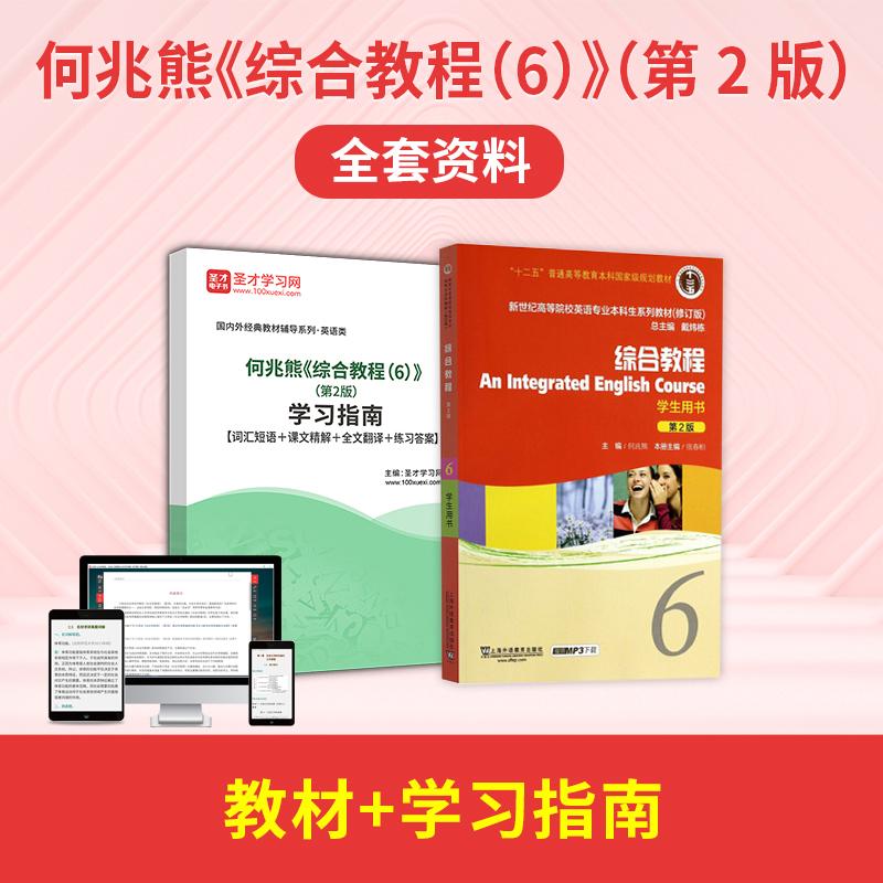 何兆熊《综合教程(6)》(第2版)全套资料【教材+学习指南】