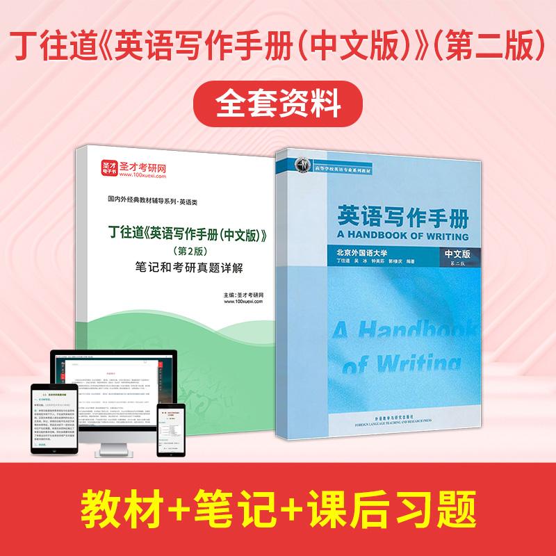 丁往道《英语写作手册(中文版)》(第2版)全套资料【教材+笔记+考研真题】