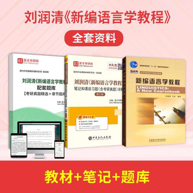 刘润清《新编语言学教程》全套资料【教材+笔记+题库】