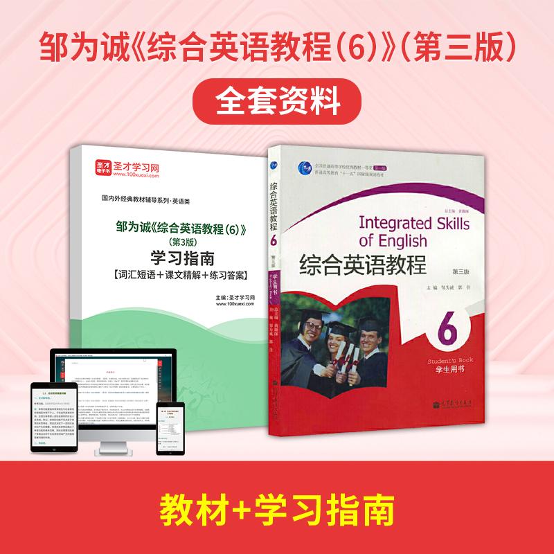 邹为诚《综合英语教程(6)》(第3版)全套资料【教材+学习指南】
