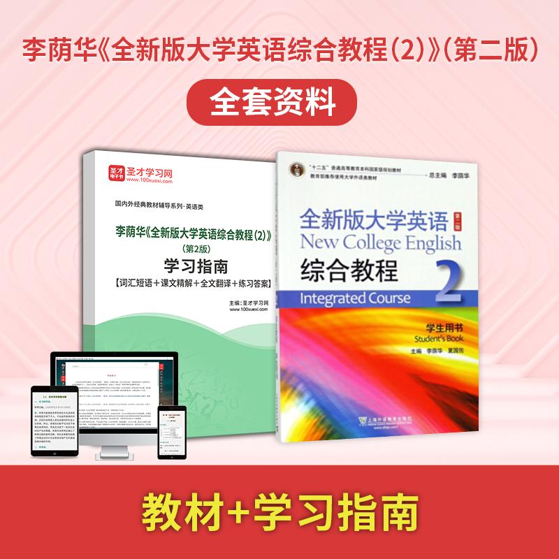 李荫华《全新版大学英语综合教程(2)》(第2版)全套资料【教材+学习指南】
