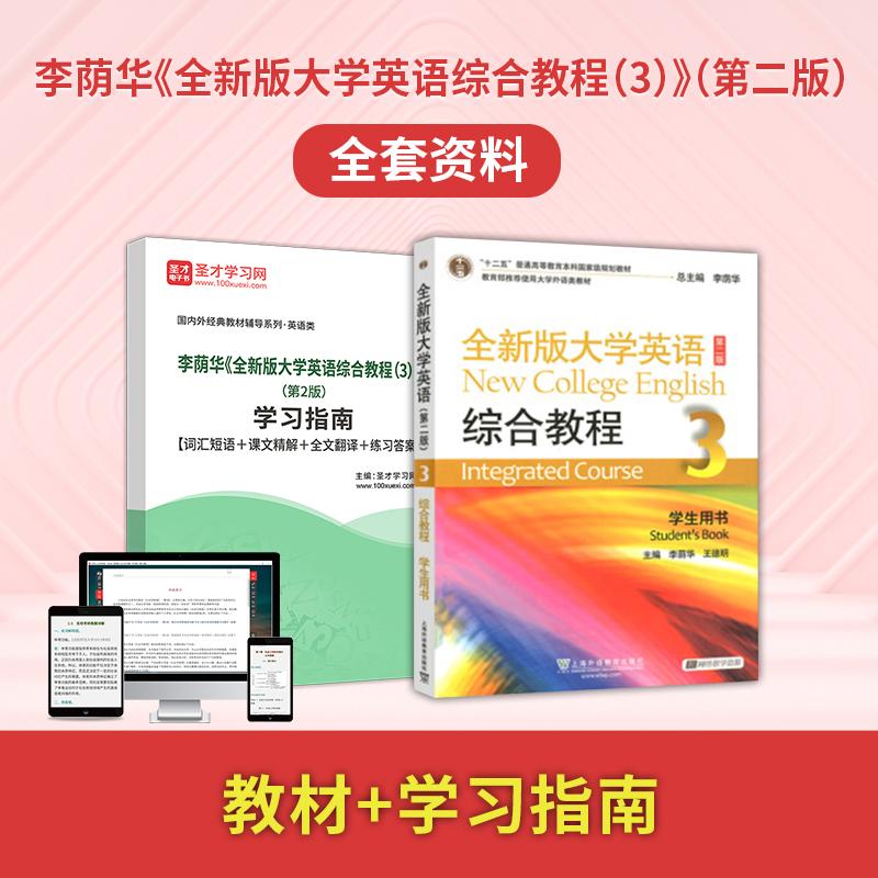 李荫华《全新版大学英语综合教程(3)》(第2版)全套资料【教材+学习指南】