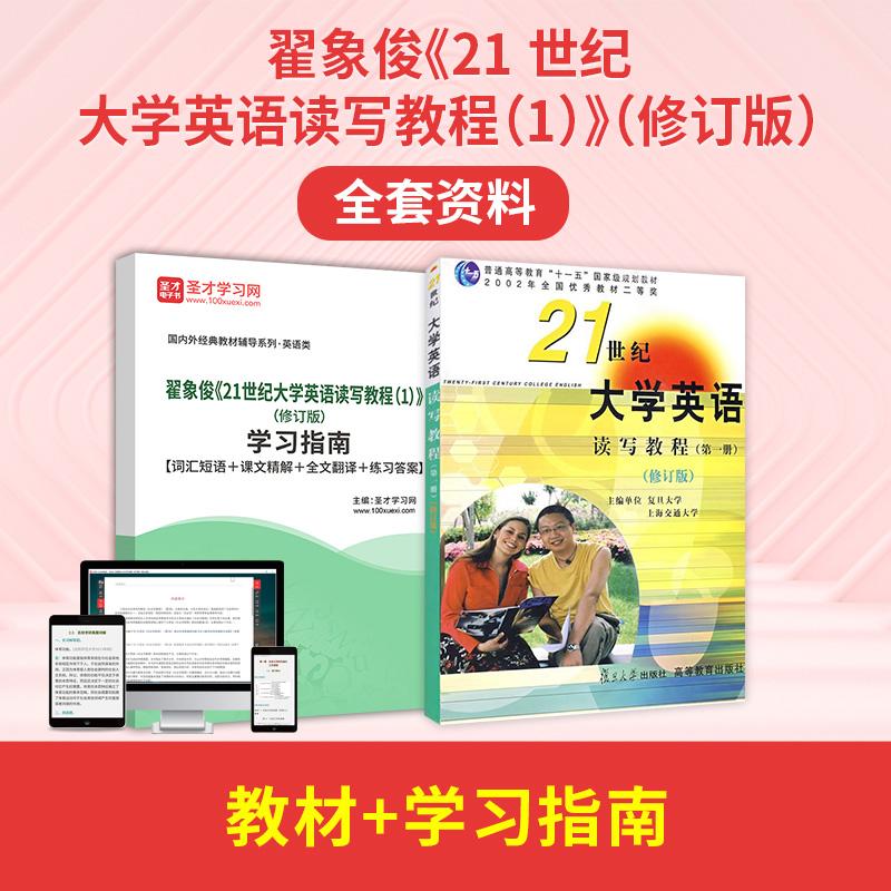 翟象俊《21世纪大学英语读写教程(1)》(修订版)全套资料【教材+学习指南】