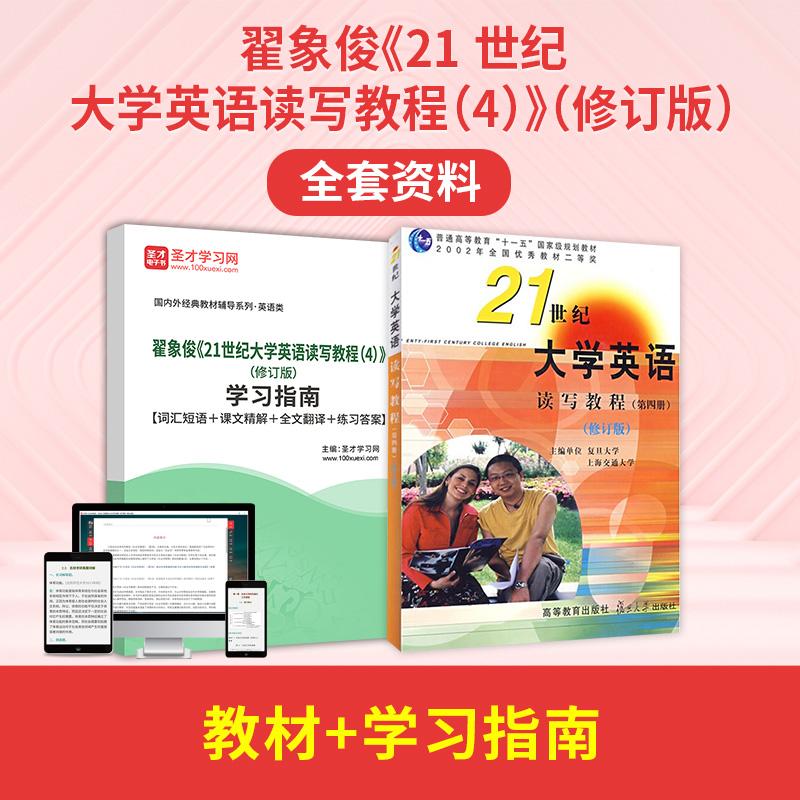 翟象俊《21世纪大学英语读写教程(4)》(修订版)全套资料【教材+学习指南】
