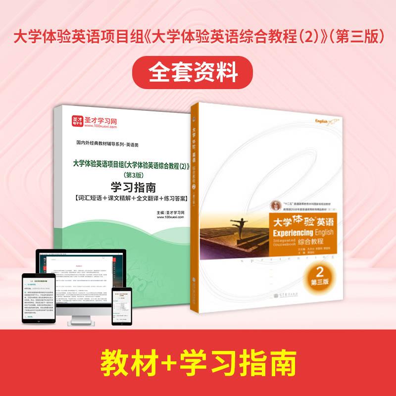 大学体验英语项目组《大学体验英语综合教程(2)》(第3版)全套资料【教材+学习指南(电子书、印版)】