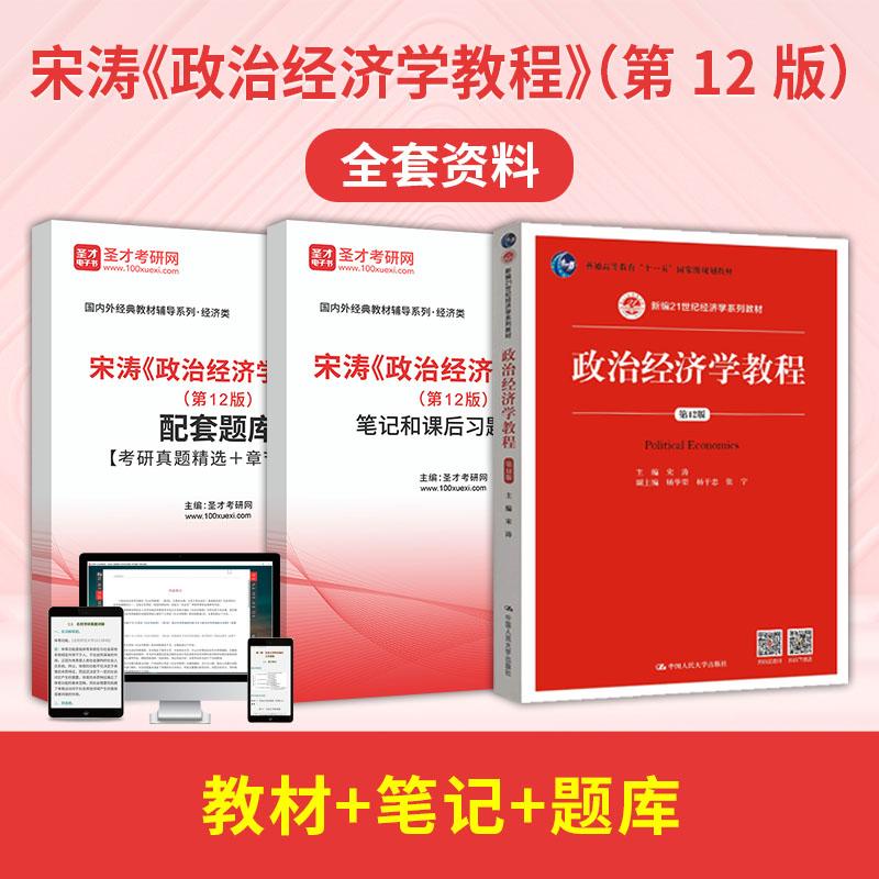 宋涛《政治经济学教程》(第12版)全套资料【教材+笔记+题库】