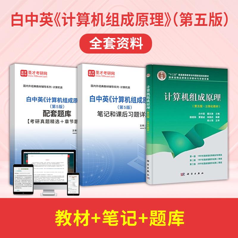 白中英《计算机组成原理》(第5版)全套资料【教材+笔记+题库】