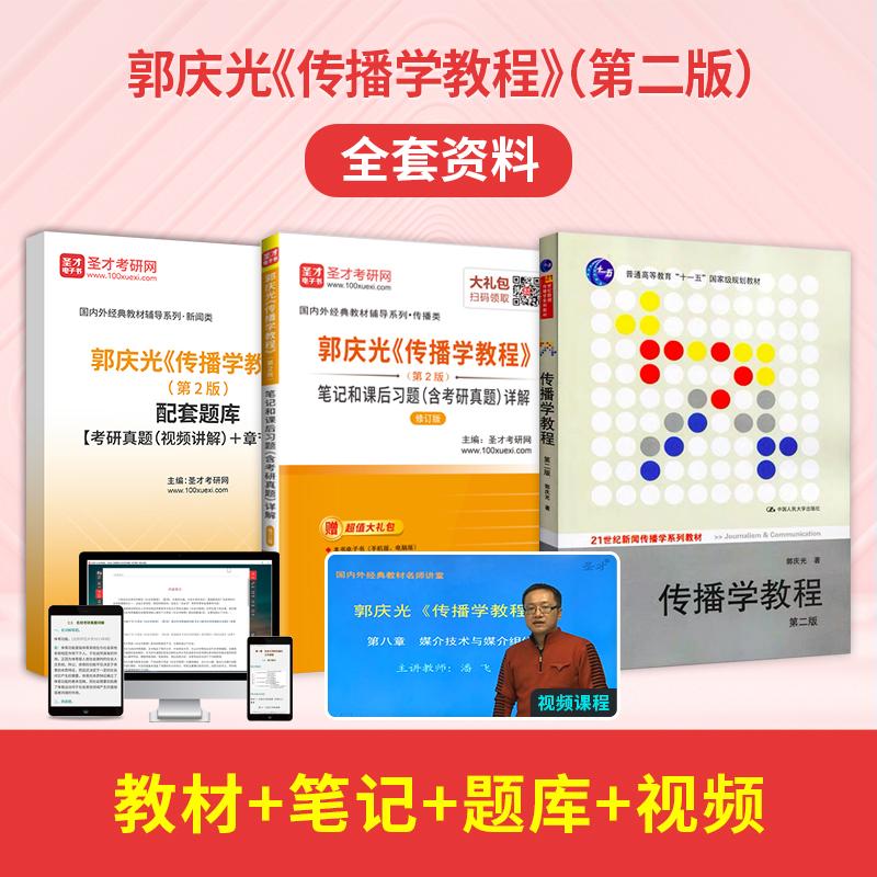 郭庆光《传播学教程》(第2版)全套资料【教材+笔记+题库+视频】