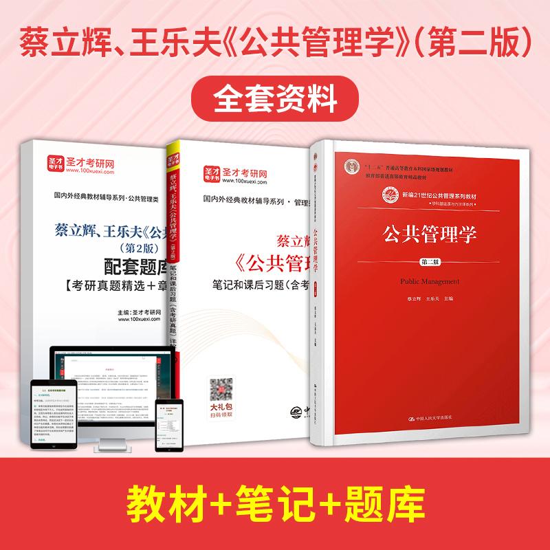 蔡立辉、王乐夫《公共管理学》(第2版)全套资料【教材+笔记+题库】