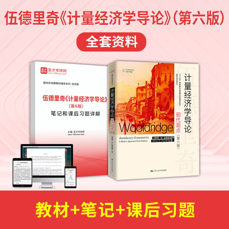 伍德里奇《计量经济学导论》(第6版)全套资料【教材+笔记+课后习题】