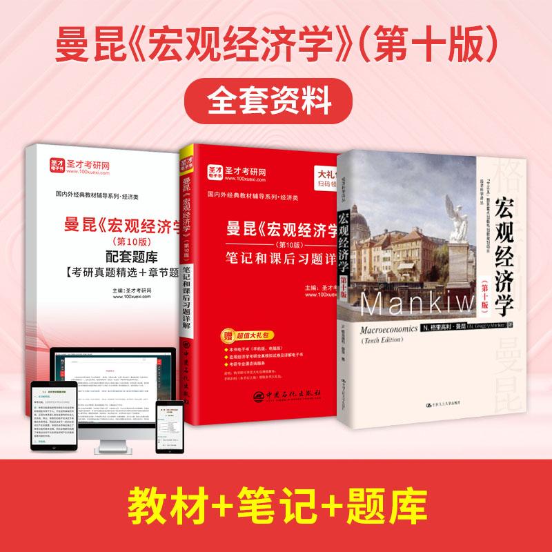 曼昆《宏观经济学》(第10版)全套资料【教材+笔记+题库】