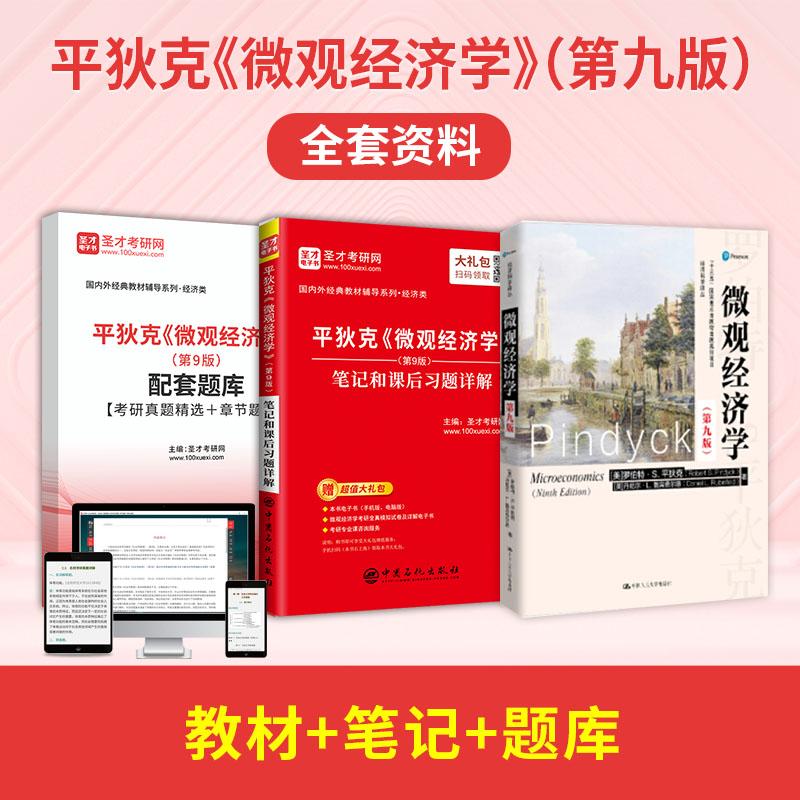平狄克《微观经济学》(第9版)全套资料【教材+笔记+题库】