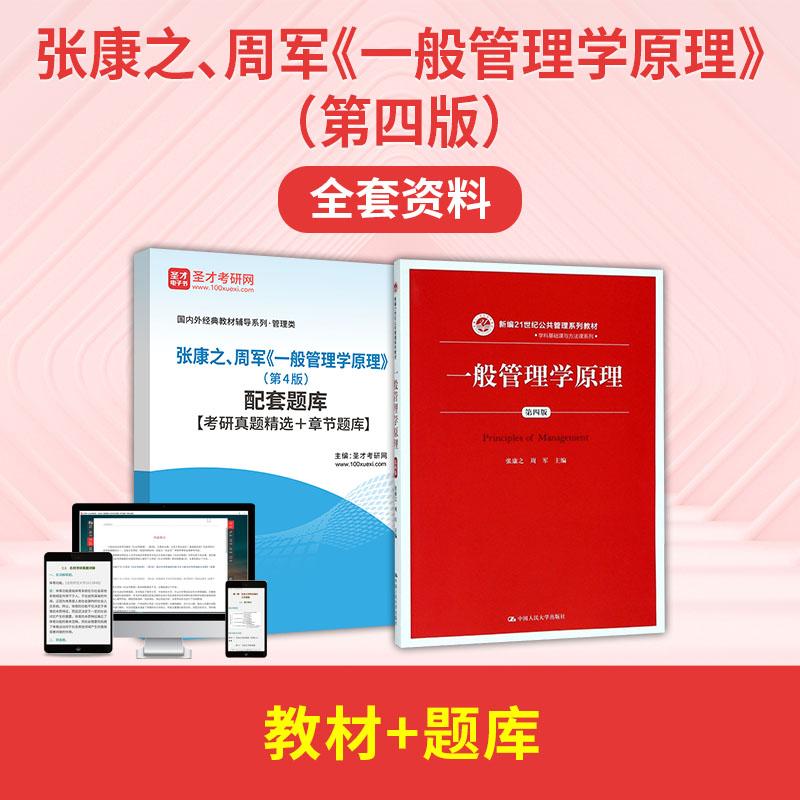 张康之、周军《一般管理学原理》(第4版)全套资料【教材+题库】