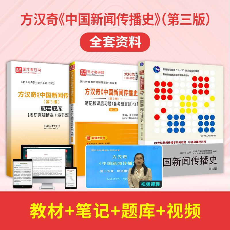 方汉奇《中国新闻传播史》(第3版)全套资料【教材+笔记+题库+视频】