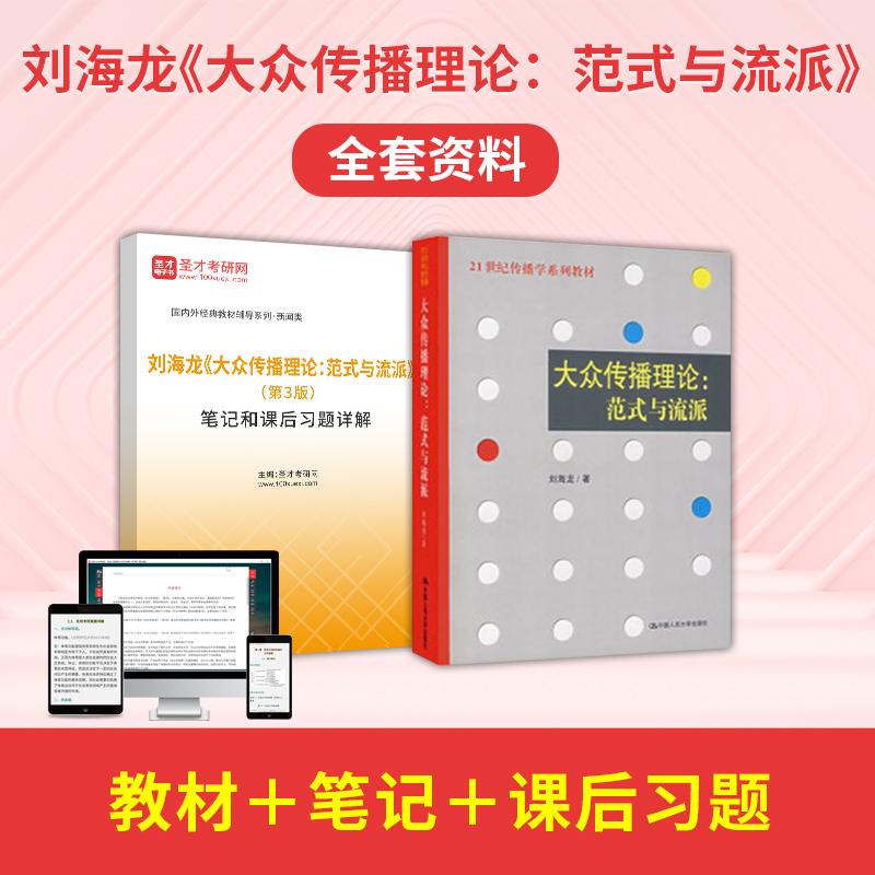 刘海龙《大众传播理论:范式与流派》全套资料【教材+笔记+课后习题】