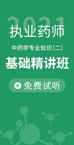 2019年執業藥師中藥學專業知識(二)基礎精講班