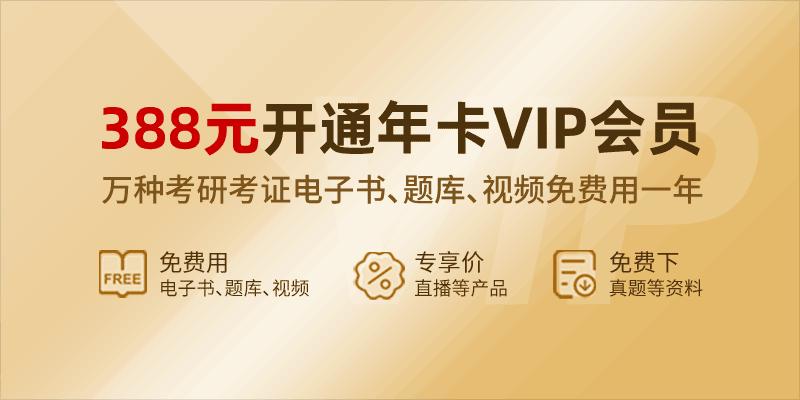 388元开通年卡VIP会员,万种考研考证电子书、题库、视频免费用一年