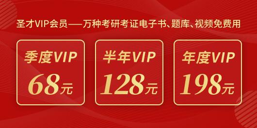 198元开通年卡VIP会员,万种考研考证电子书、题库、视频免费用一年