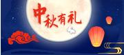 2021中秋节活动