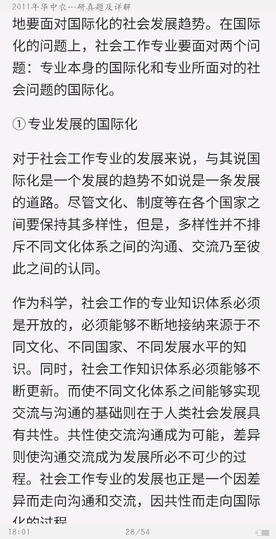 华中农业大学文法学院《331社会工作原理》[专业硕士]历年考研真题及详解