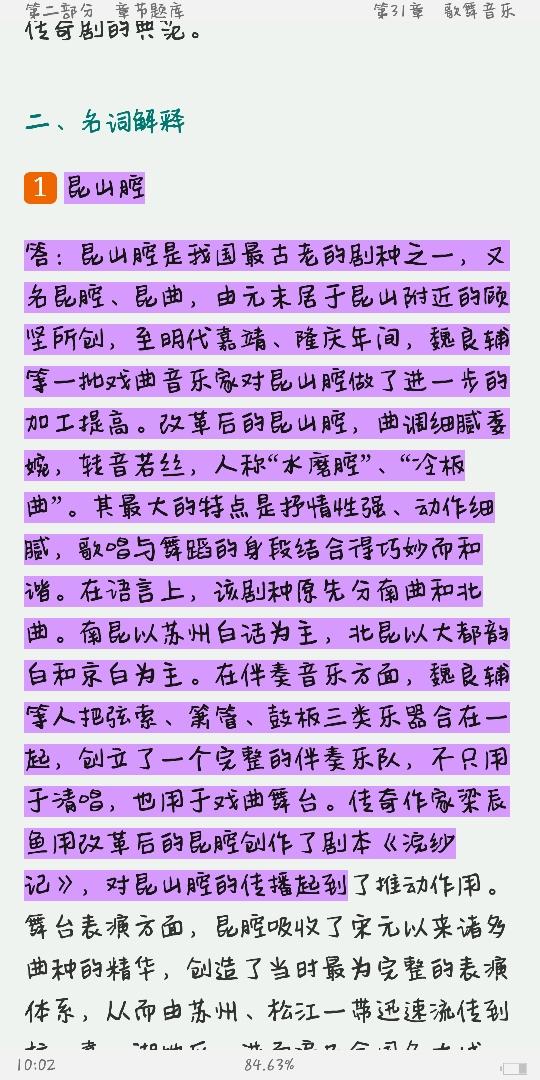杨荫浏《中国古代音乐史稿》配套题库【名校考研真题+章节题库+模拟试题】