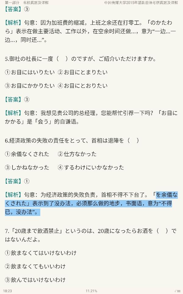 2021年基础日语考研题库【名校考研真题+章节题库+模拟试题】