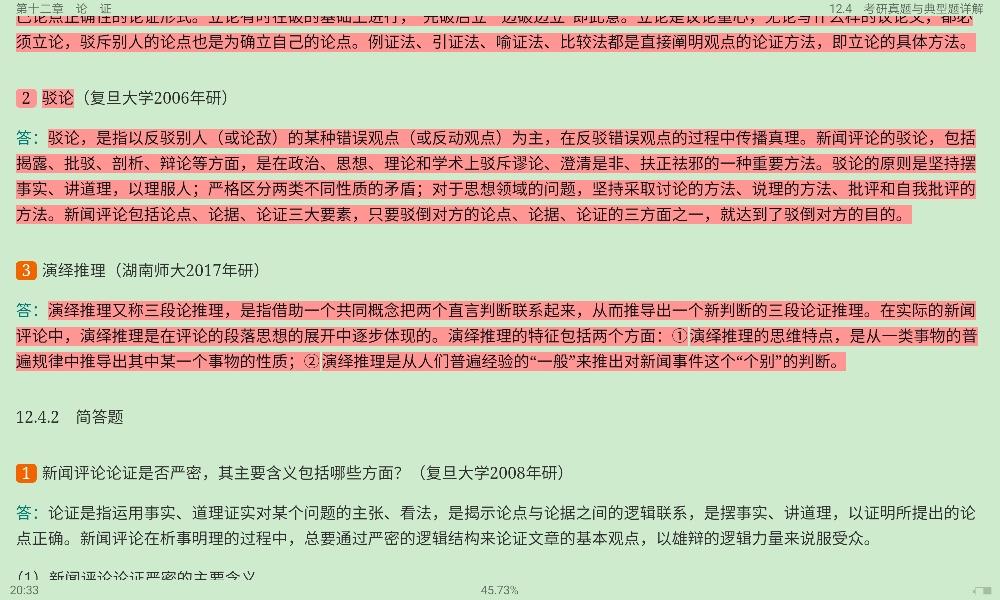 丁法章《当代新闻评论教程》(第5版)笔记和课后习题(含考研真题)详解
