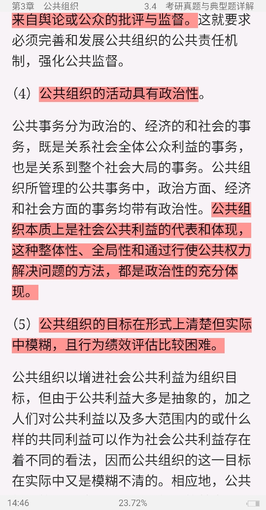 蔡立辉、王乐夫《公共管理学》(第2版)笔记和课后习题(含考研真题)详解