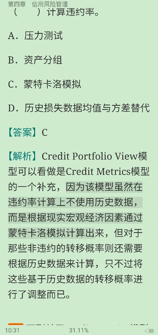 2020年下半年银行业专业人员职业资格考试《风险管理(中级)》过关必做1000题(含历年真题)