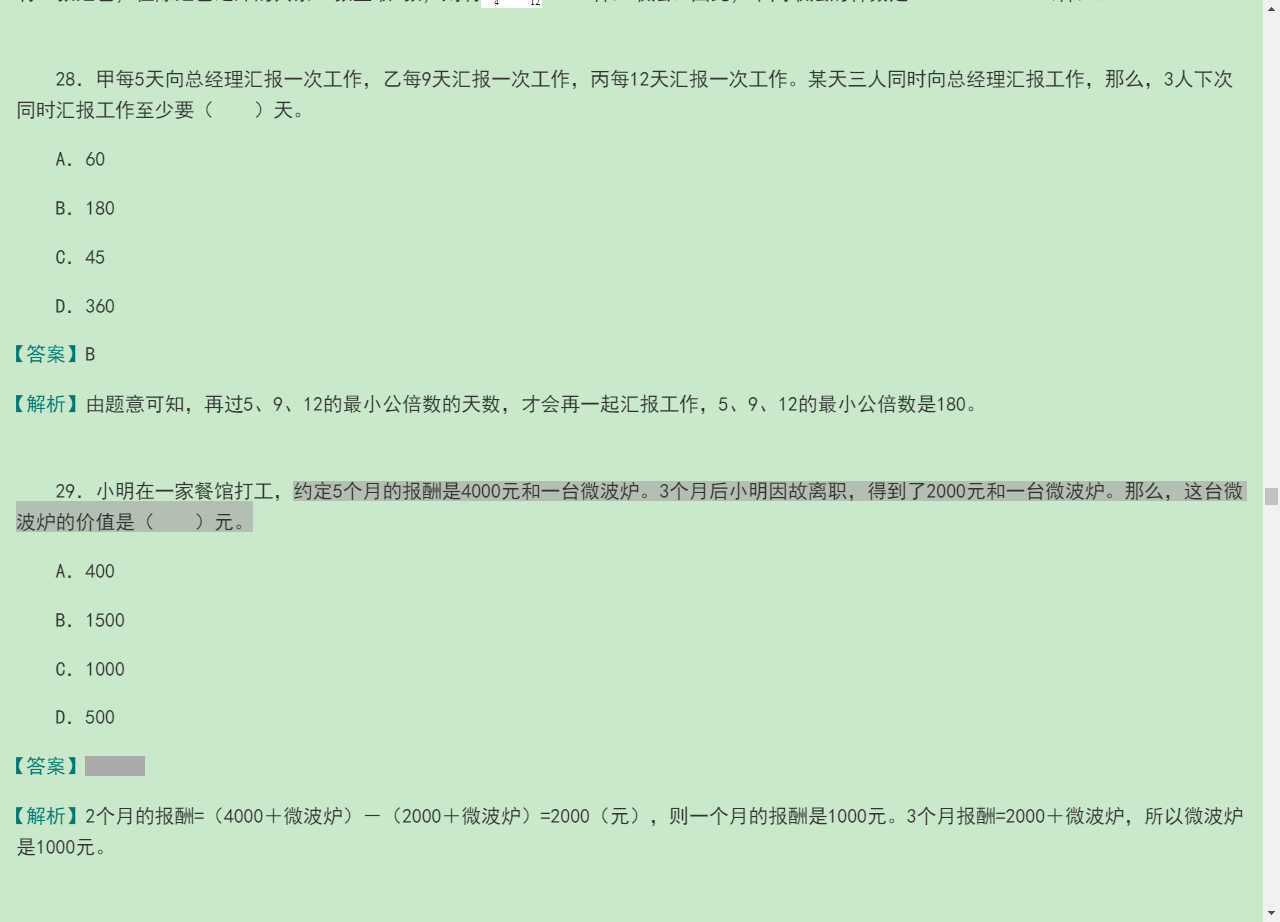 2020年中国农业银行招聘考试题库【历年真题精选+章节题库+模拟试题】