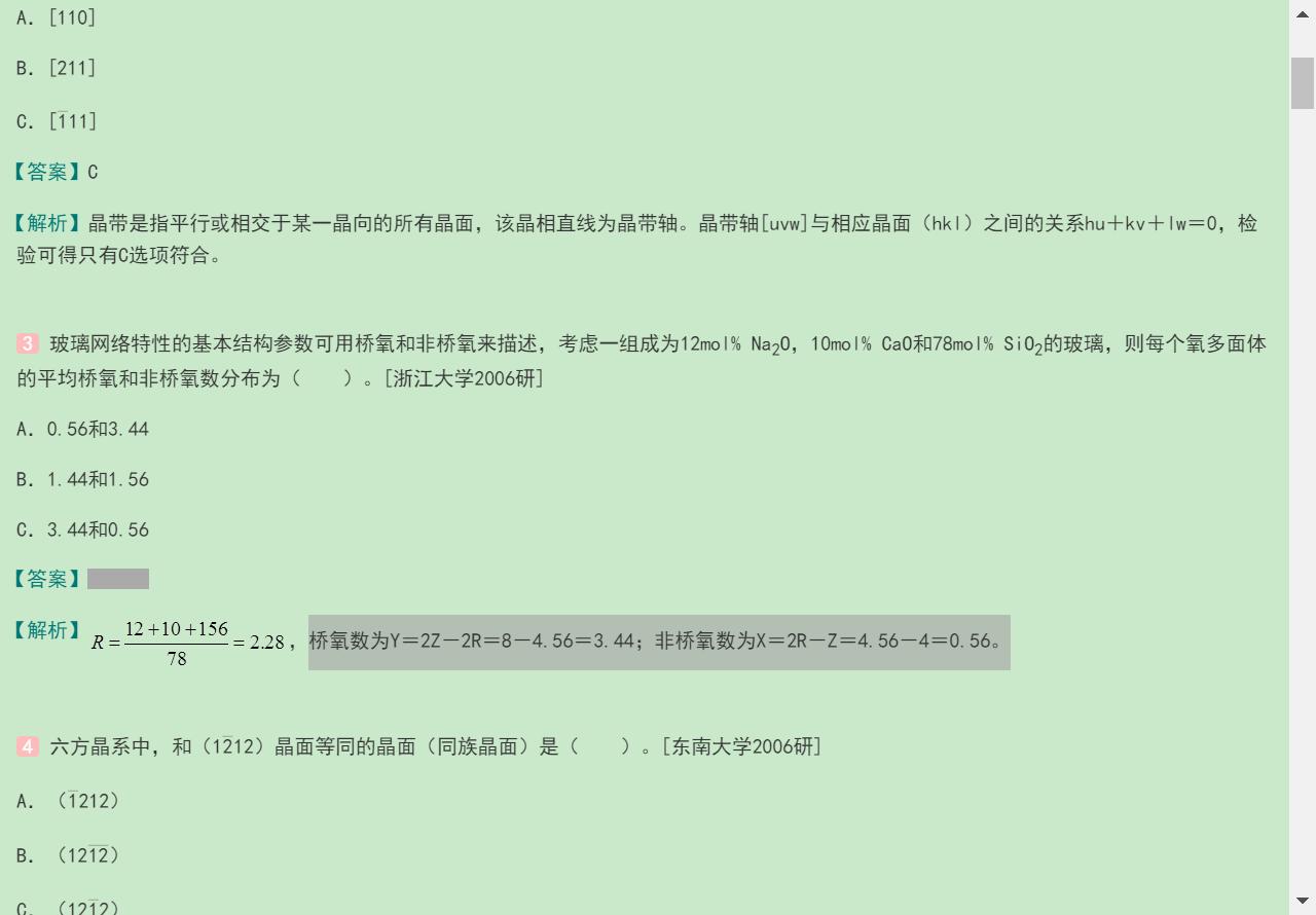 胡赓祥《材料科学基础》(第3版)笔记和考研真题详解