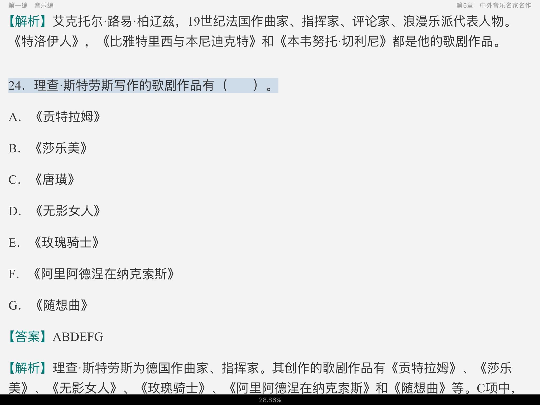 王次炤《艺术学基础知识》配套题库【名校考研真题+章节题库+模拟试题】