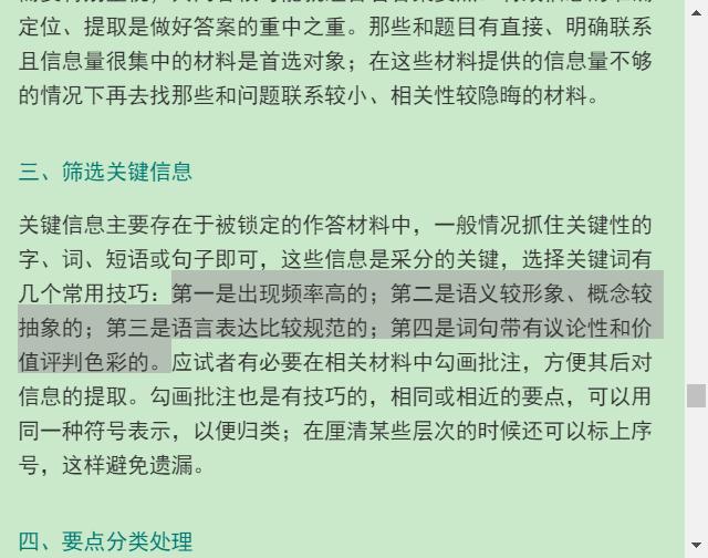 2020年吉林省军转干部安置考试《申论》考点手册