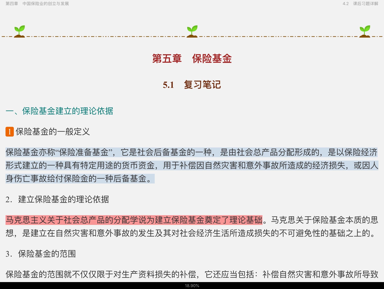 徐文虎《保险学》笔记和课后习题详解