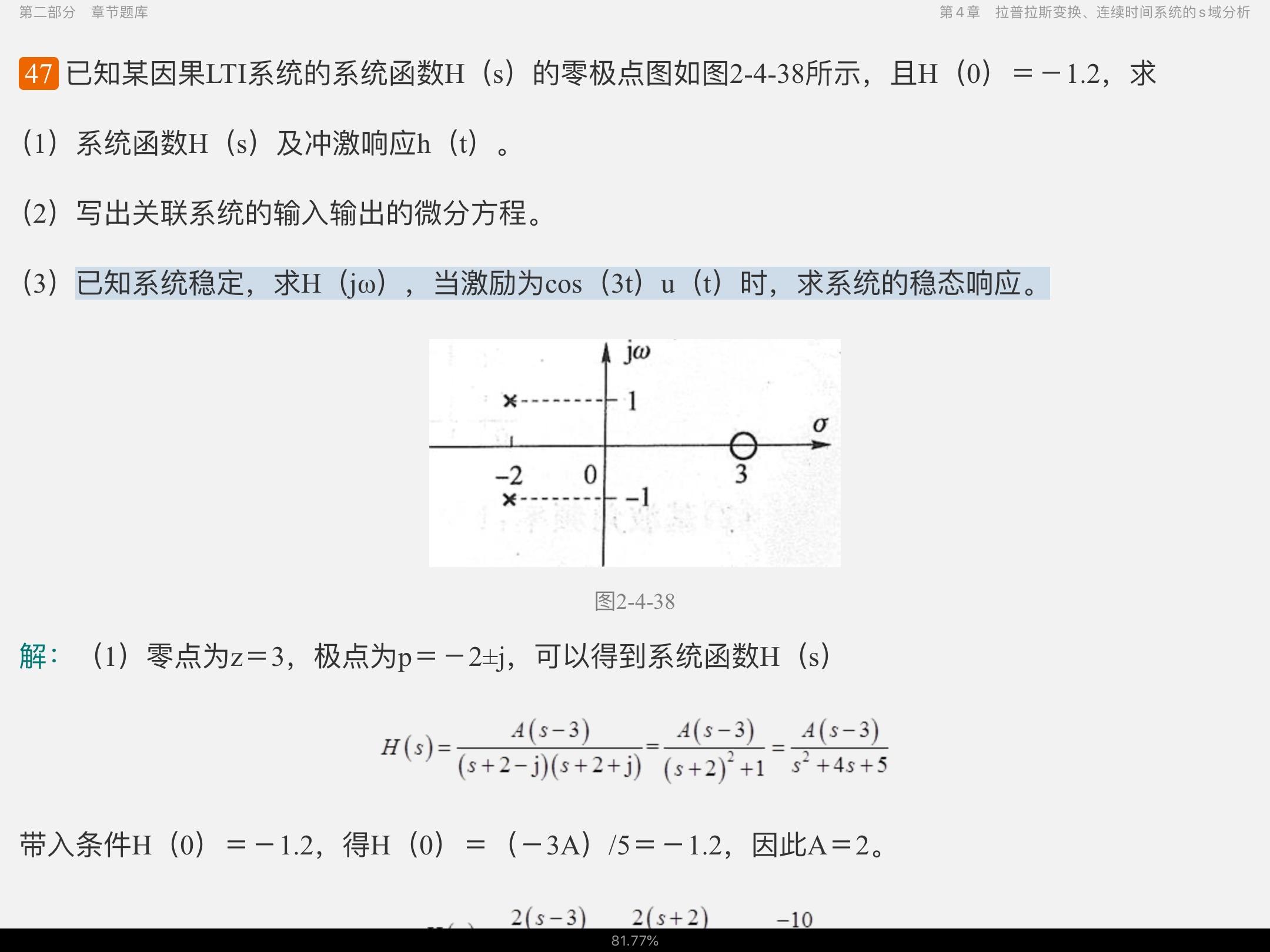 郑君里《信号与系统》(第3版)(上册)配套题库【考研真题精选+章节题库】
